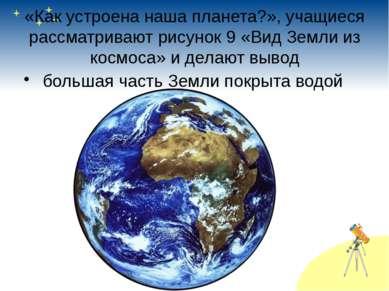 «Как устроена наша планета?», учащиеся рассматривают рисунок 9 «Вид Земли из ...