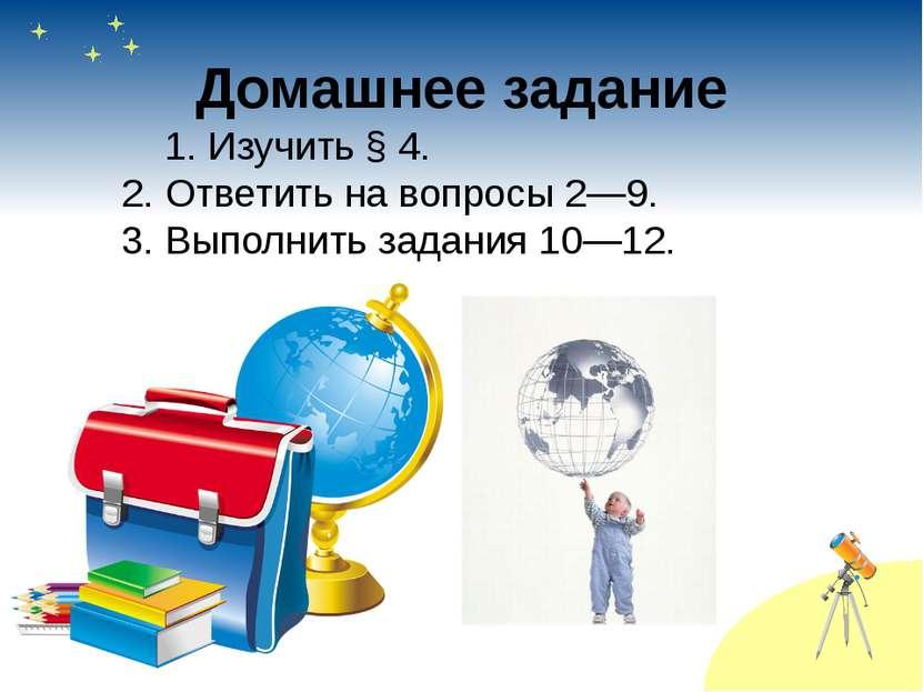 Домашнее задание  1.Изучить §4. 2.Ответить на вопросы 2—9. ...