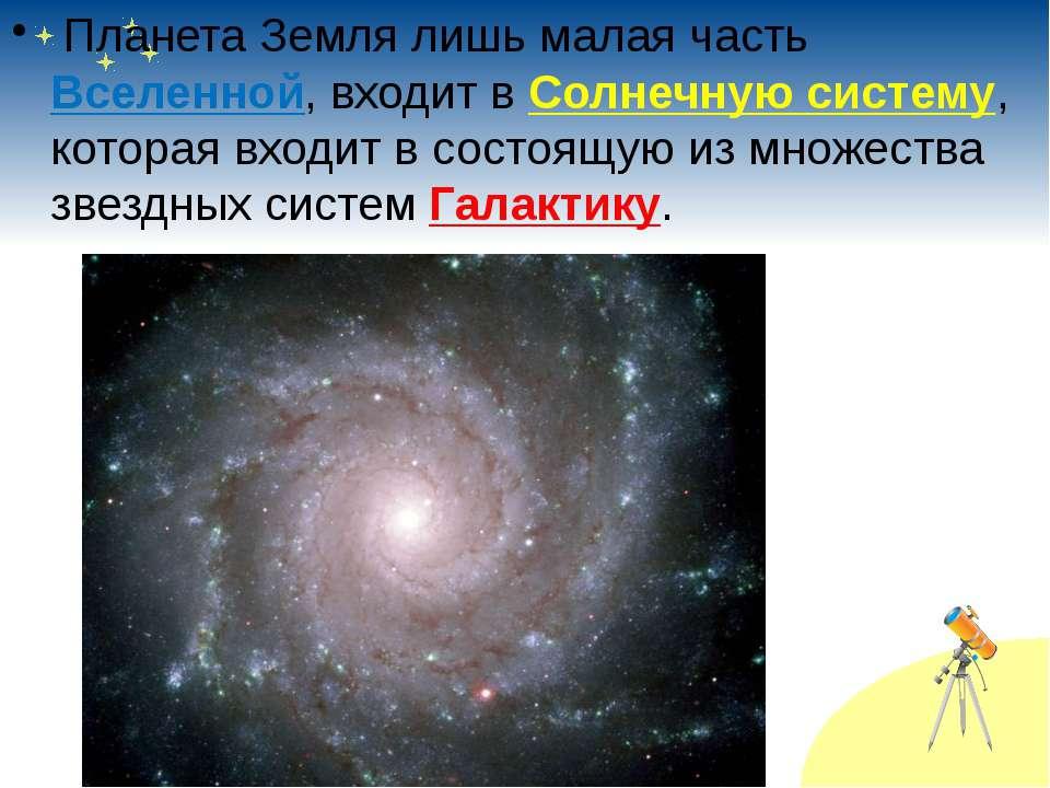 Планета Земля лишь малая часть Вселенной, входит в Солнечную систему, котора...