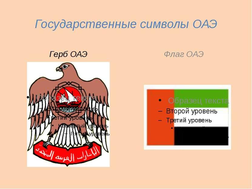 Государственные символы ОАЭ Герб ОАЭ Флаг ОАЭ