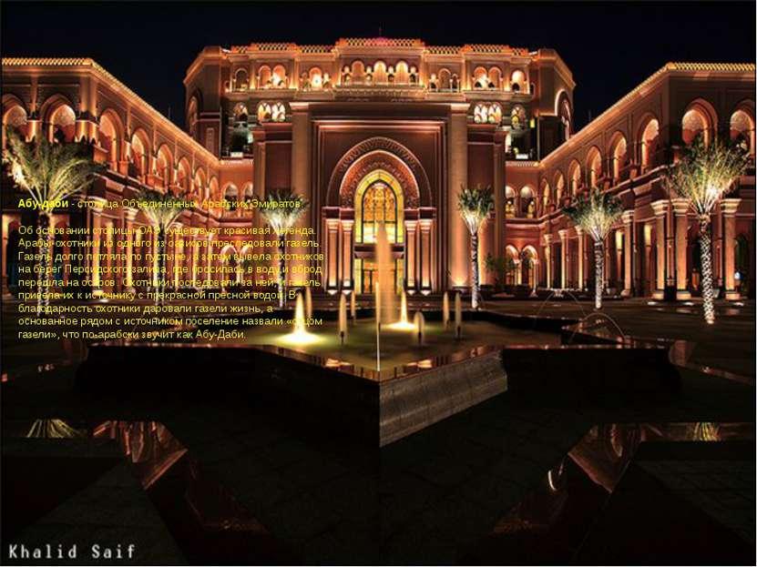 Абу-даби - столица Объединённых Арабских Эмиратов. Об основании столицы ОАЭ с...