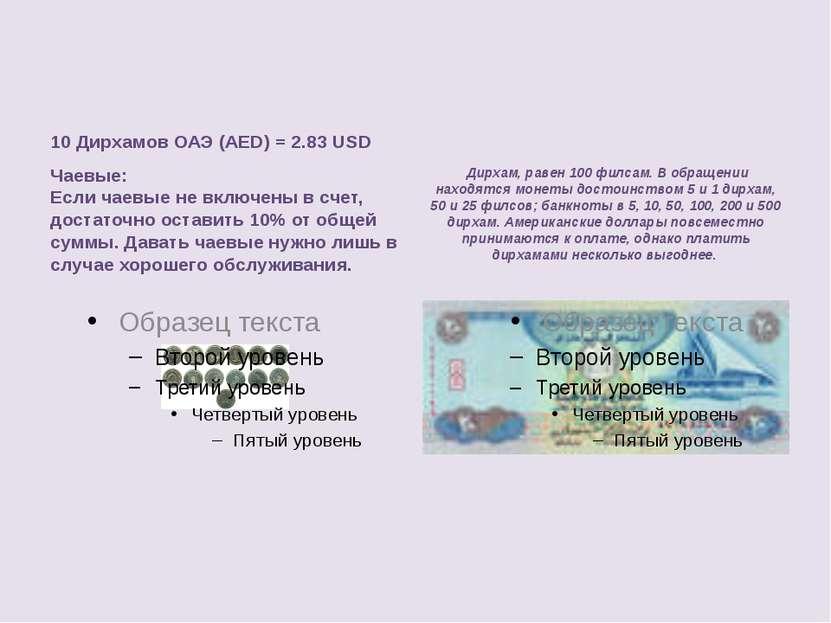 10 Дирхамов ОАЭ (AED) = 2.83 USD Чаевые: Если чаевые не включены в счет, дост...