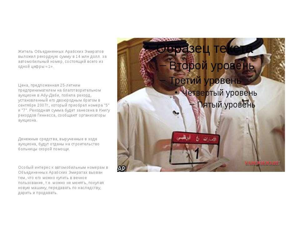 Житель Объединенных Арабских Эмиратов выложил рекордную сумму в 14 млн долл. ...