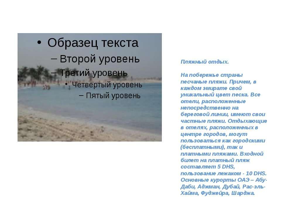 Пляжный отдых. На побережье страны песчаные пляжи. Причем, в каждом эмирате с...