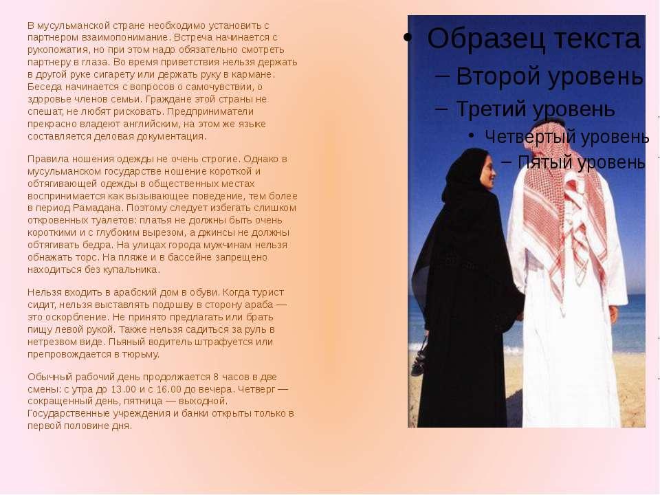 В мусульманской стране необходимо установить с партнером взаимопонимание. Вст...