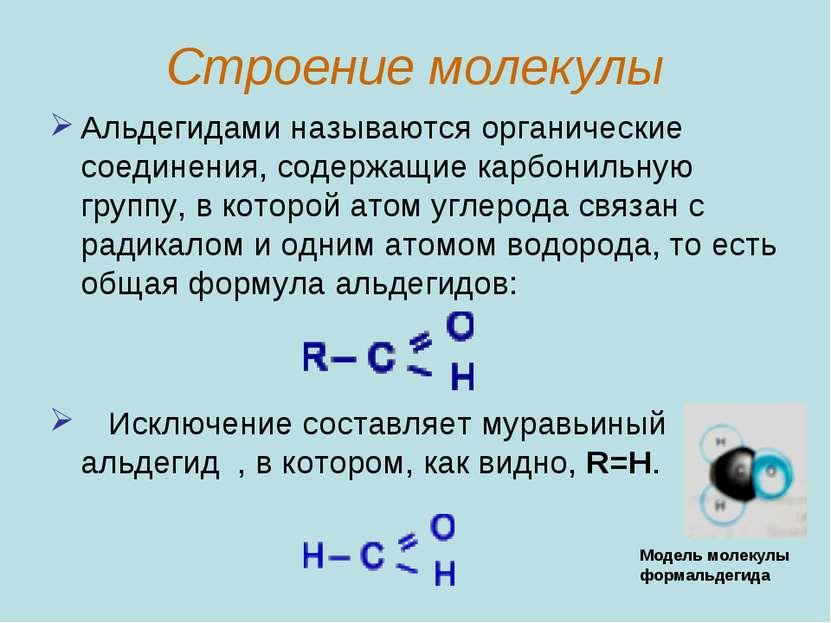 Строение молекулы Альдегидами называются органические соединения, содержащие ...