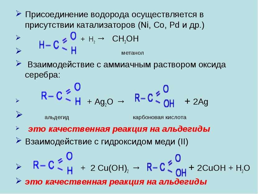 Присоединение водорода осуществляется в присутствии катализаторов (Ni, Co, Pd...