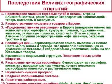 Последствия Великих географических открытий: Перемещение главных торговых пут...