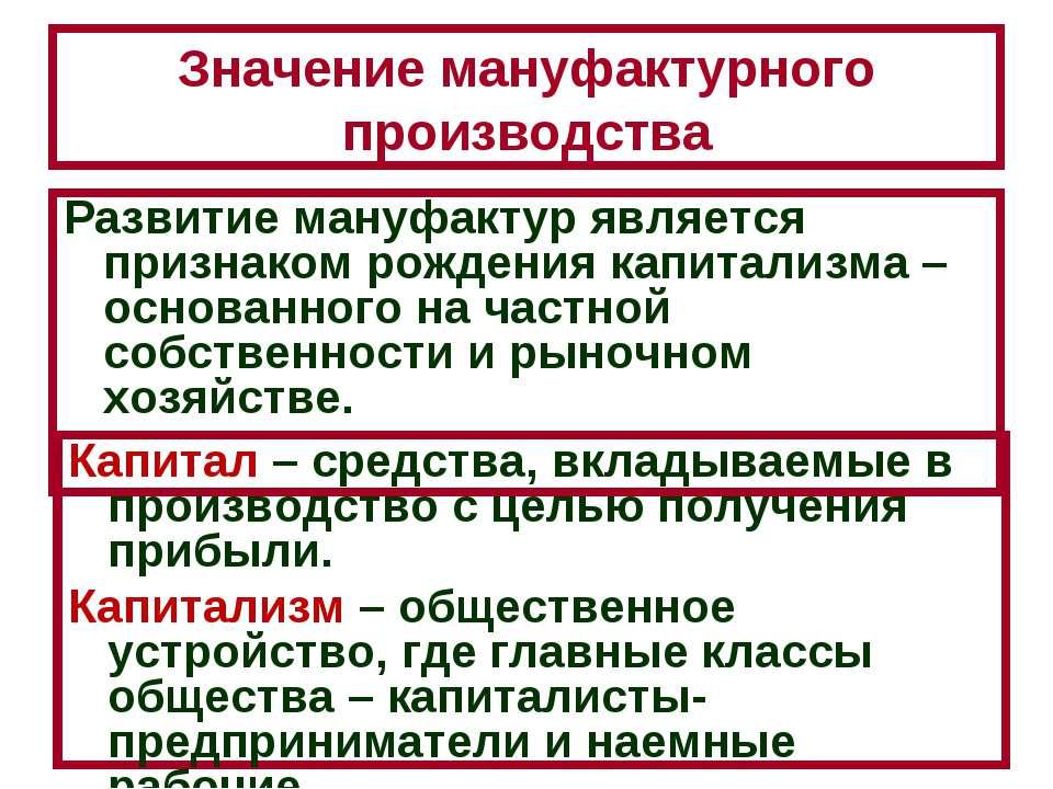 Значение мануфактурного производства Развитие мануфактур является признаком р...