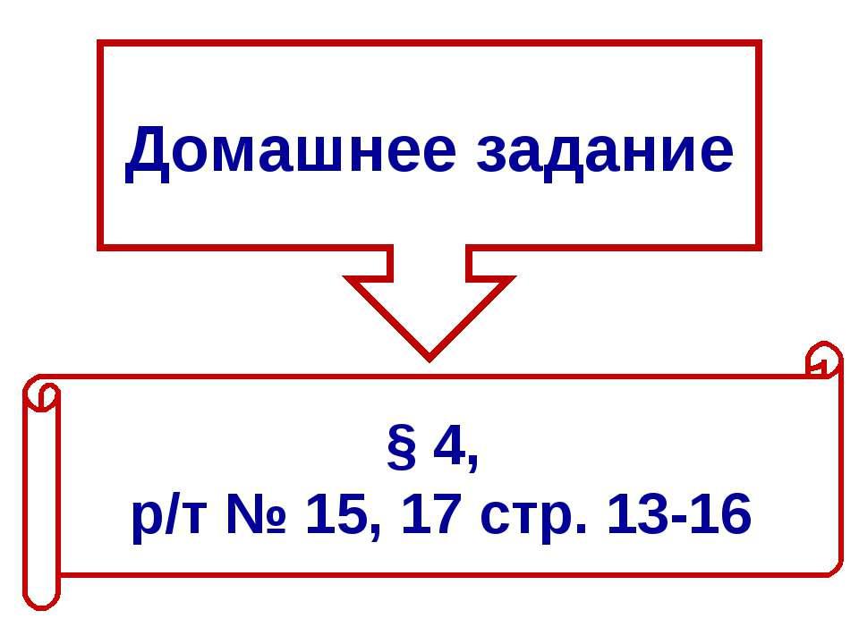 Домашнее задание § 4, р/т № 15, 17 стр. 13-16