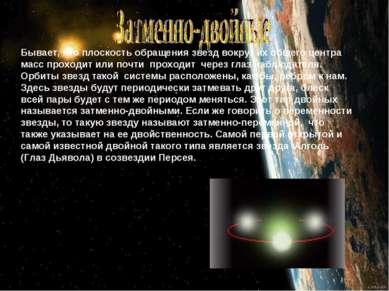 Бывает, что плоскость обращения звезд вокруг их общего центра масс проходит и...