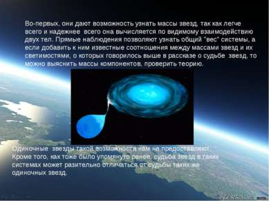 Во-первых, они дают возможность узнать массы звезд, так как легче всего и над...