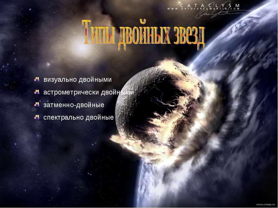 визуально двойными астрометрически двойными затменно-двойные спектрально дво...