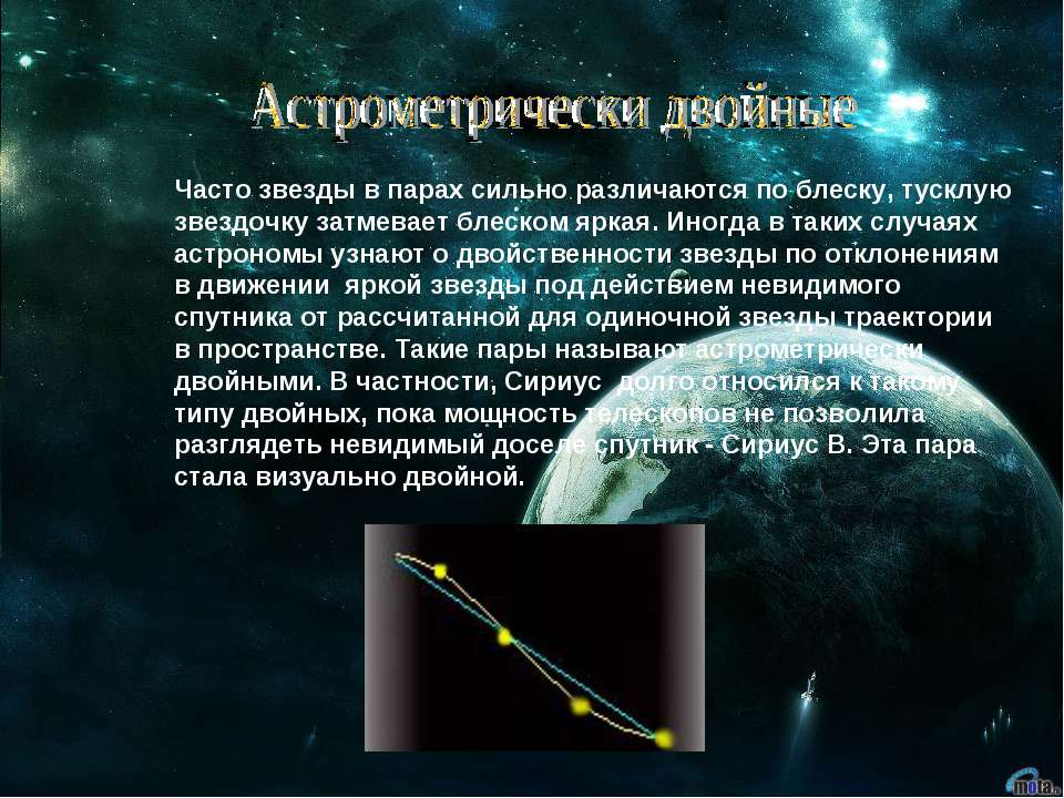 Часто звезды в парах сильно различаются по блеску, тусклую звездочку затмевае...