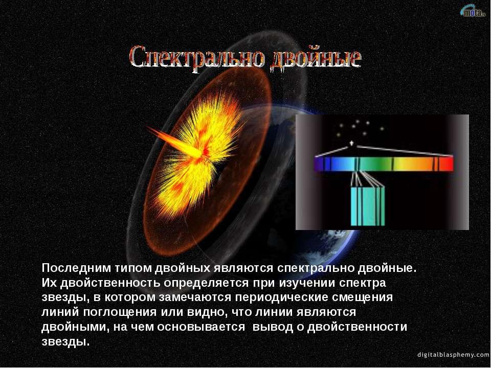 Последним типом двойных являются спектрально двойные. Их двойственность опред...