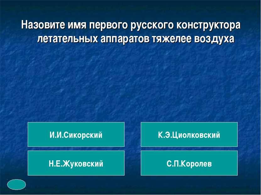 Назовите имя первого русского конструктора летательных аппаратов тяжелее возд...