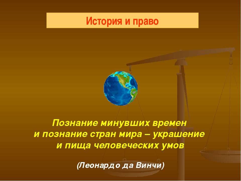 Познание минувших времен и познание стран мира – украшение и пища человечески...
