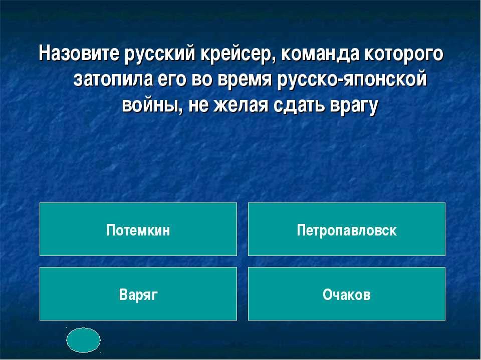 Назовите русский крейсер, команда которого затопила его во время русско-японс...