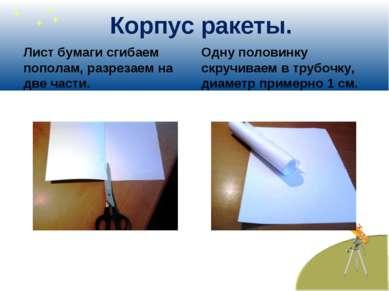 Корпус ракеты. Лист бумаги сгибаем пополам, разрезаем на две части. Одну поло...