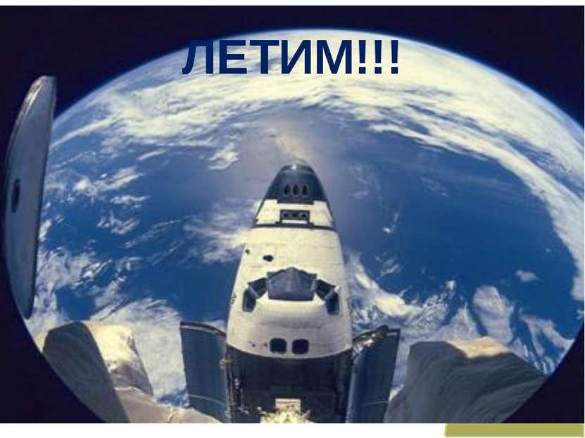 ЛЕТИМ!!!