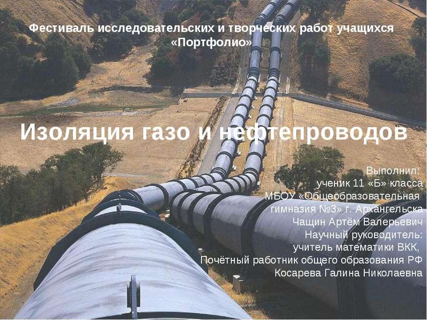 Изоляция газо и нефтепроводов Фестиваль исследовательских и творческих работ ...