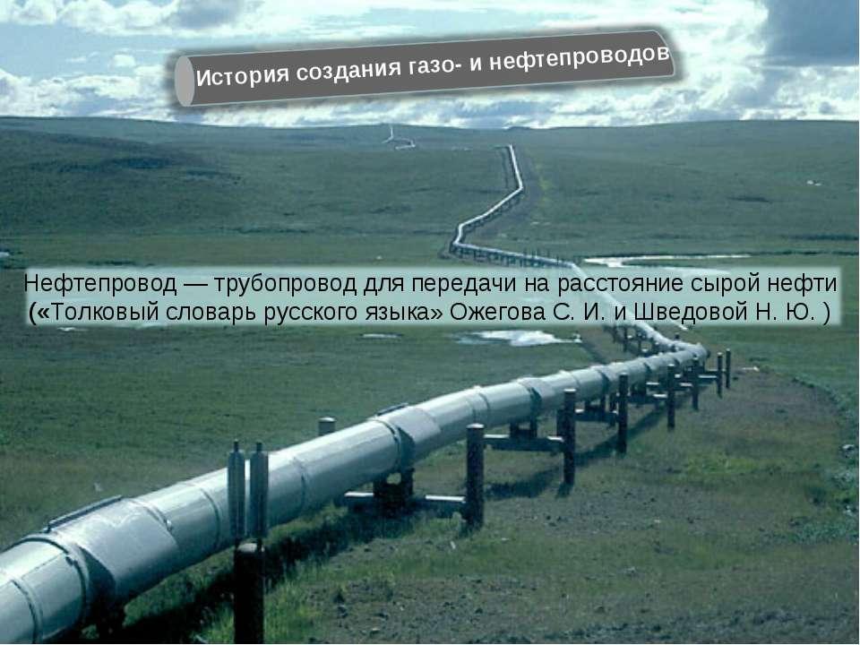 Нефтепровод — трубопровод для передачи на расстояние сырой нефти («Толковый с...