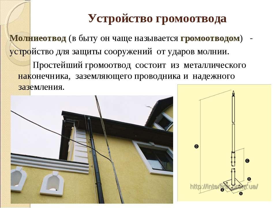 Устройство громоотвода Молниеотвод (в быту он чаще называется громоотводом) ...