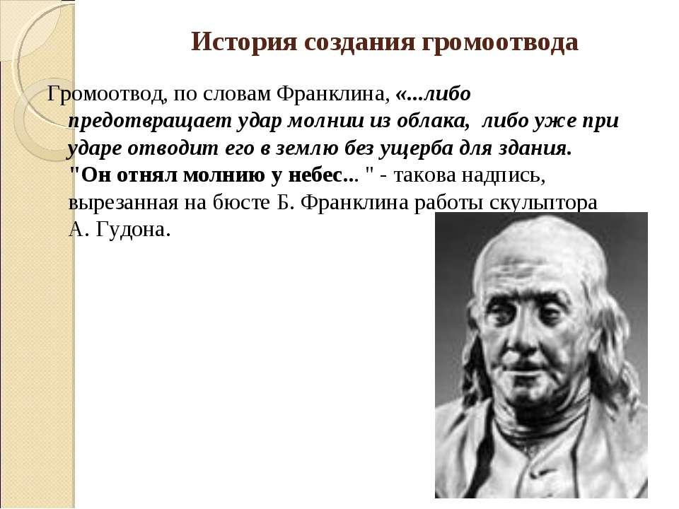 История создания громоотвода Громоотвод, по словам Франклина, «...либо предот...