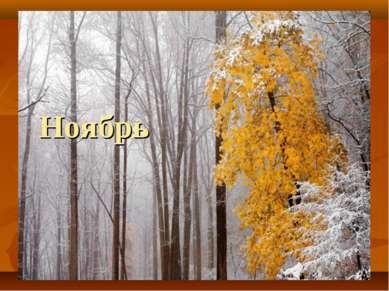 Кто тепло к нам не пускает, Первым снегом нас пугает? Кто зовет к нам холода,...