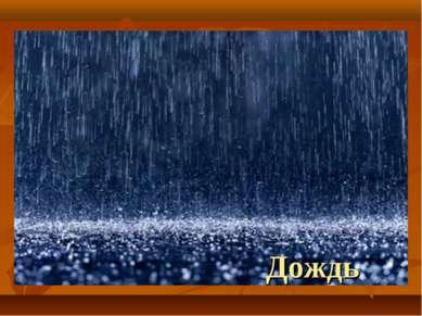 Кто всю ночь по крыше бьёт Да постукивает, И бормочет, и поёт, убаюкивает? Дождь