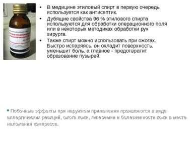 В медицине этиловый спирт в первую очередь используется как антисептик. Дубящ...