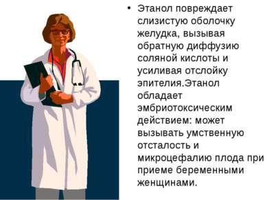 Этанол повреждает слизистую оболочку желудка, вызывая обратную диффузию солян...