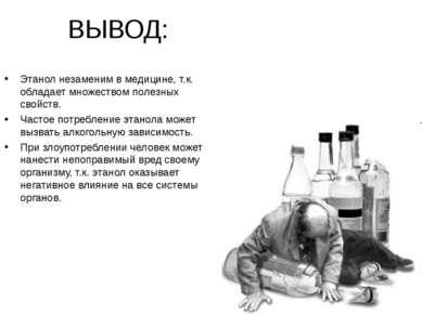 ВЫВОД: Этанол незаменим в медицине, т.к. обладает множеством полезных свойств...
