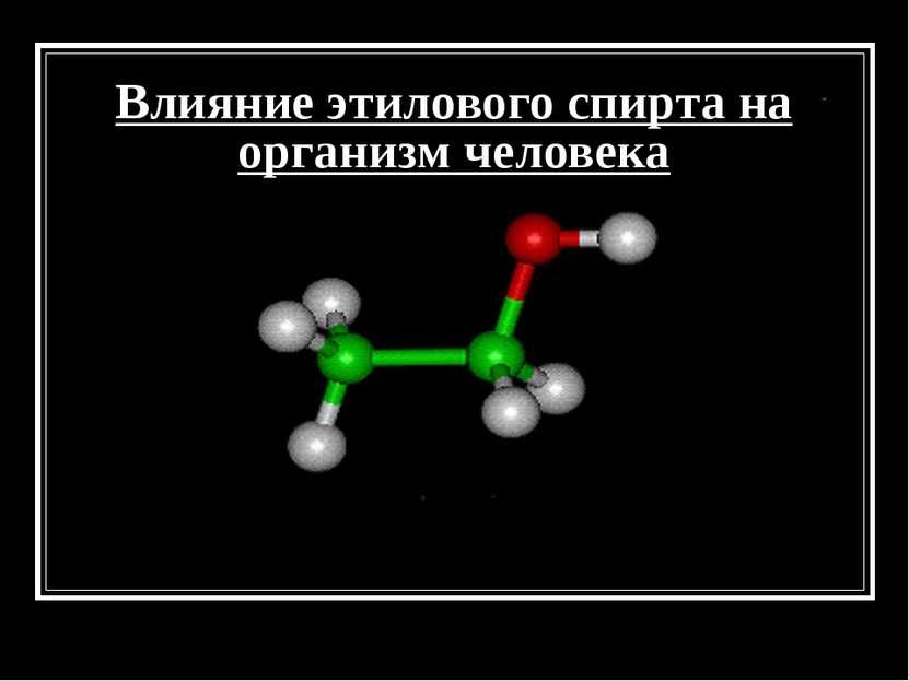 Влияние этилового спирта на организм человека