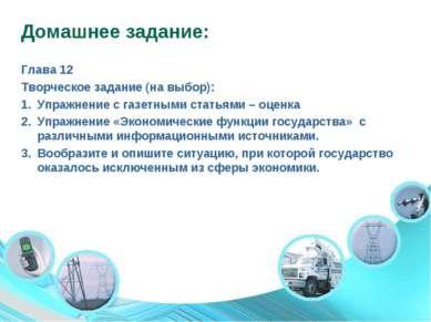 Домашнее задание: Глава 12 Творческое задание (на выбор): Упражнение с газетн...