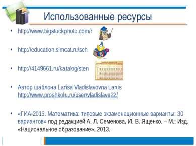 Использованные ресурсы http://www.bigstockphoto.com/r http://education.simcat...