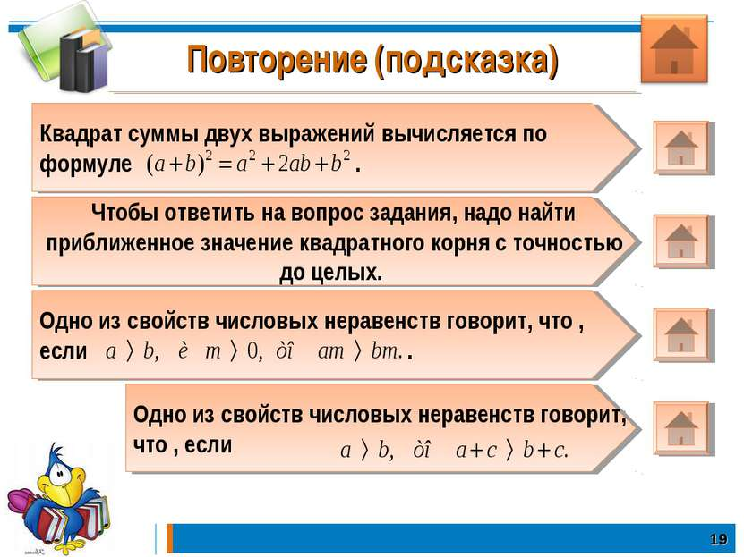 Повторение (подсказка) * Квадрат суммы двух выражений вычисляется по формуле ...