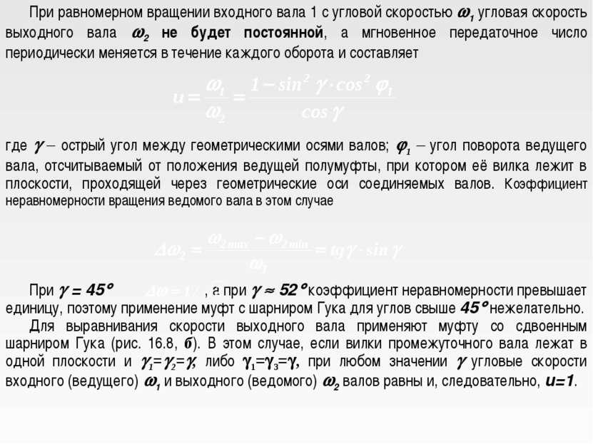 При равномерном вращении входного вала 1 с угловой скоростью 1 угловая скорос...