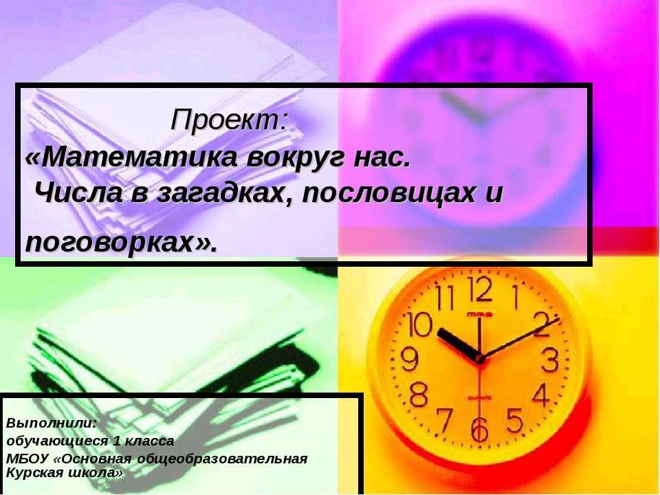 Проект: «Математика вокруг нас. Числа в загадках, пословицах и поговорках». В...