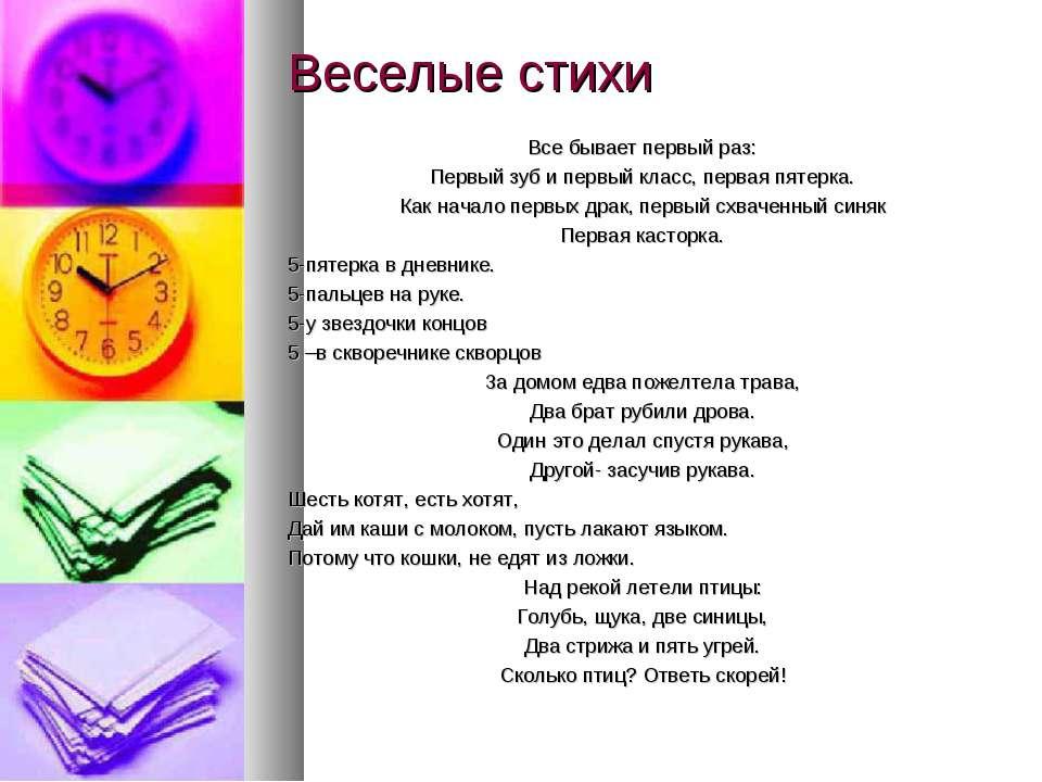 Веселые стихи Все бывает первый раз: Первый зуб и первый класс, первая пятерк...