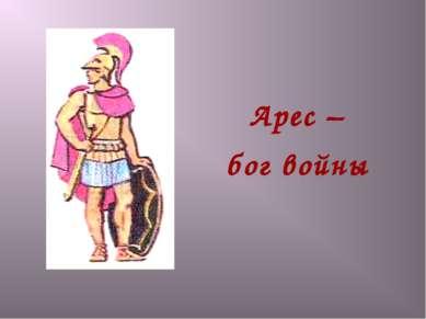 Арес – бог войны