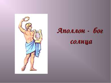 Аполлон - бог солнца