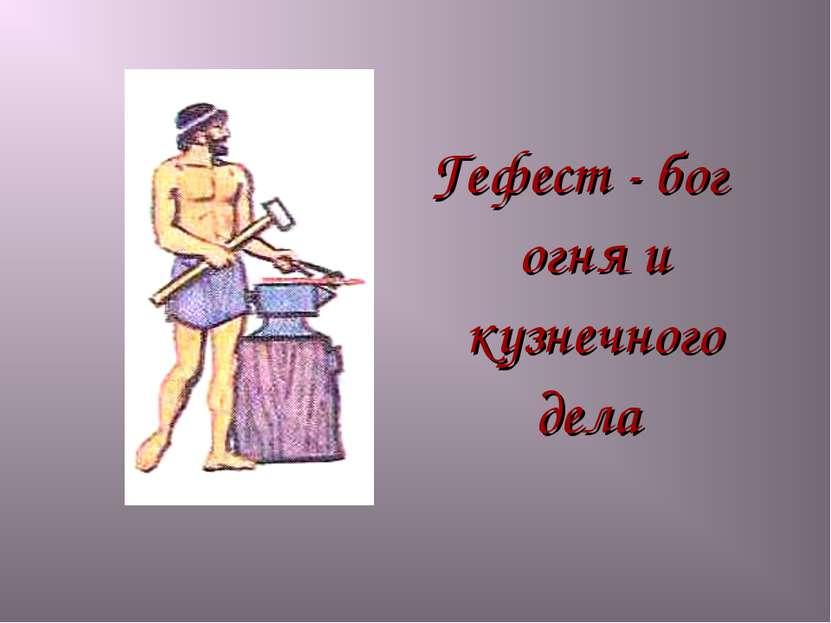 Гефест - бог огня и кузнечного дела
