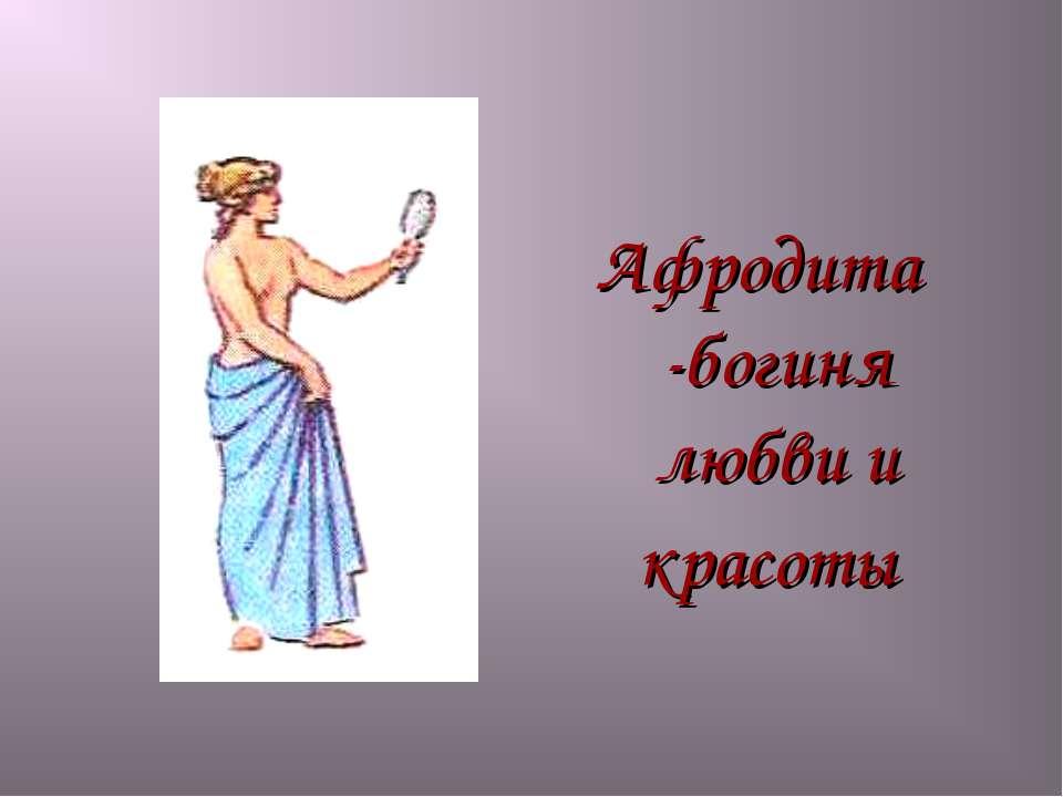 Афродита -богиня любви и красоты