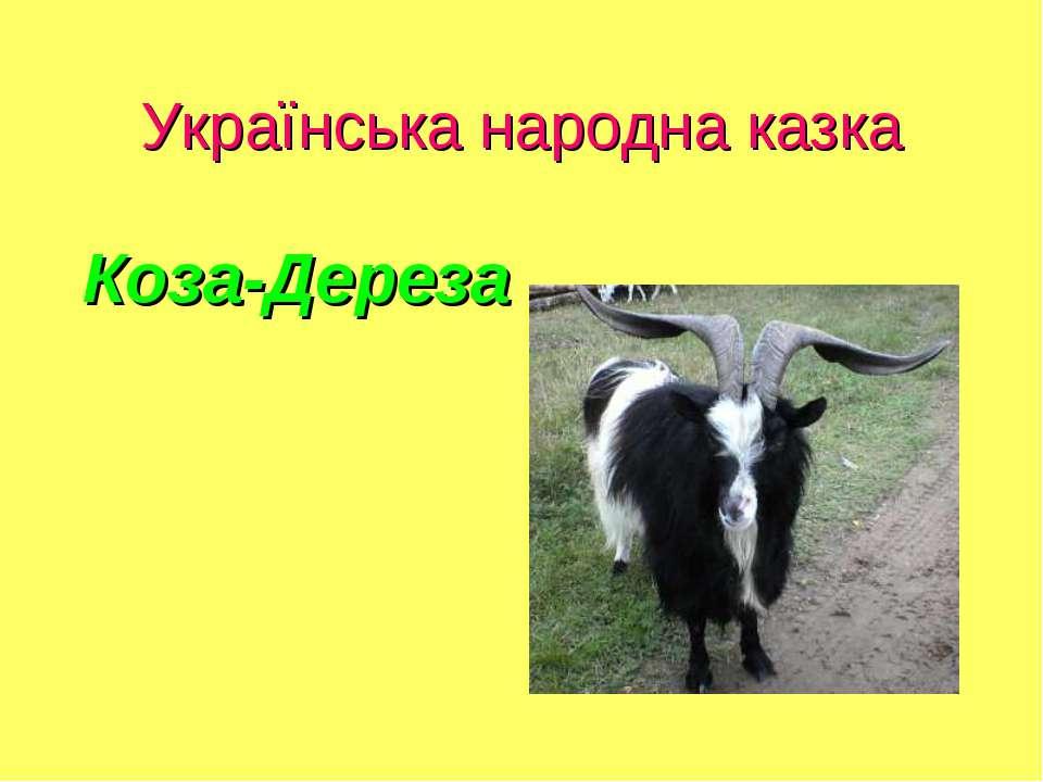 Українська народна казка Коза-Дереза