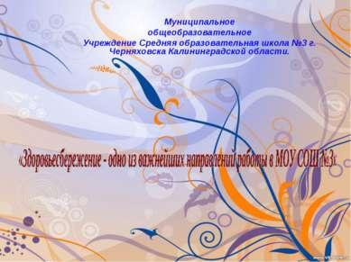 Муниципальное общеобразовательное Учреждение Средняя образовательная школа №3...
