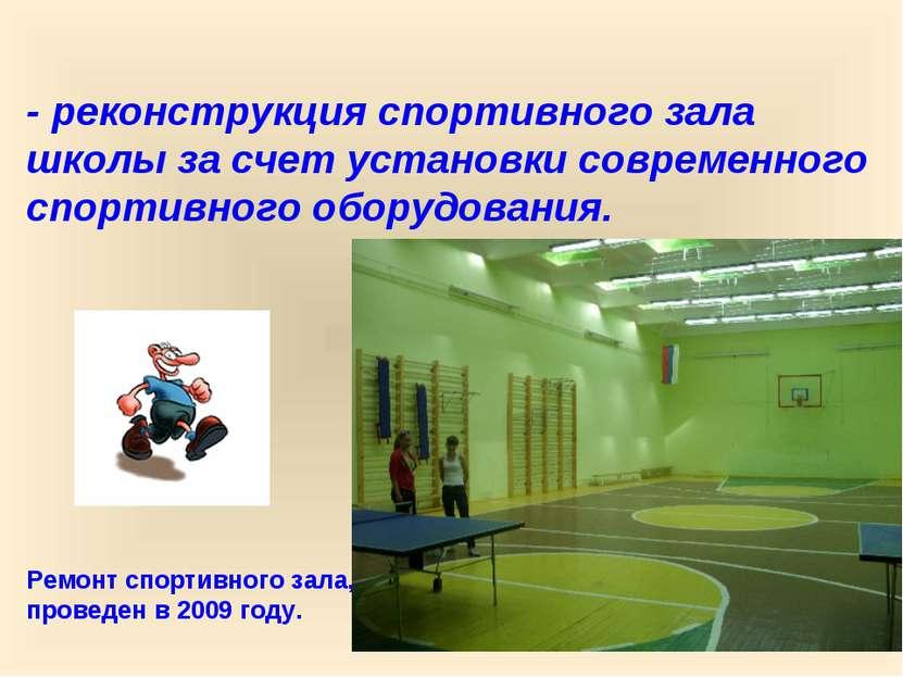 - реконструкция спортивного зала школы за счет установки современного спортив...