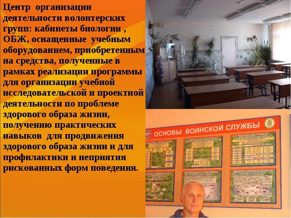 Центр организации деятельности волонтерских групп: кабинеты биологии , ОБЖ, о...