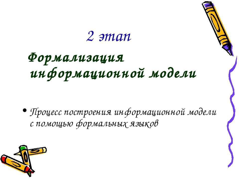 2 этап Формализация информационной модели Процесс построения информационной м...