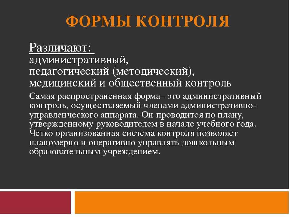 ФОРМЫ КОНТРОЛЯ Различают: административный, педагогический (методический), ме...